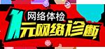 1元网络诊断!