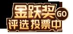 2018年度媒介匣金跃奖评选活动! - 媒介匣,中国领先的互联网营销资源与服务平台!