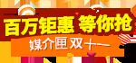 双十一 百万钜惠 - 媒介匣,中国领先的互联网营销资源与服务平台!