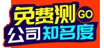 企业互联网知名度测试 - 澳门新会员免费送彩金,中国领先的互联网2017注册秒送体验金资源与服务平台!