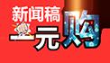 媒介匣11.11钜惠购,全场低价放送!