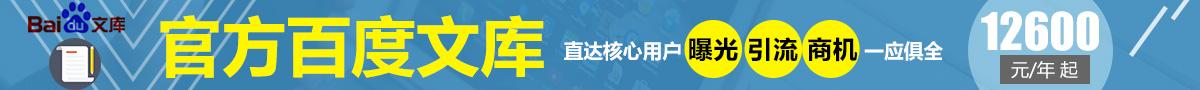 官方百度文库,直达核心用户